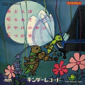 V/A - 赤とんぼ - SKC-2003