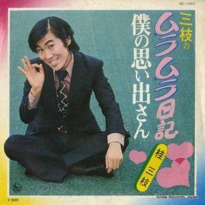 桂三枝 - 三枝のムラムラ日記 - BS-1983