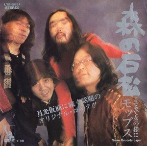 モップス - 森の石松 - LTP-2531
