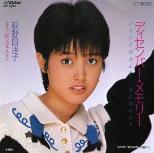 荻野目洋子 - ディセンバー・メモリー - SV-7444