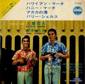 大橋節夫 - ハワイアン・マーチ - TP-4141