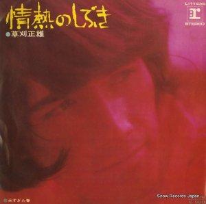 草刈正雄 - 情熱のしぶき - L-1143R
