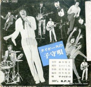 ザ・タイガース - タイガースの子守唄 - MCR-1002