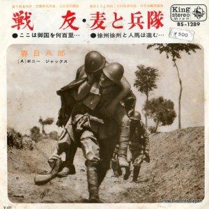 春日八郎 - 戦友 - BS-1289