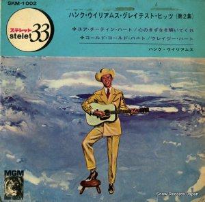 ハンク・ウィリアムス - グレイテスト・ヒッツ第2集 - SKM-1002