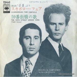 サイモンとガーファンクル - スカボロー・フェア - SONG80020