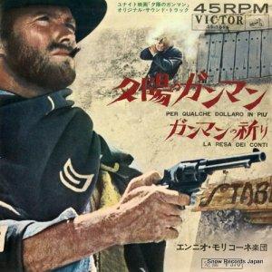 エンニオ・モリコーネ楽団 - 夕陽のガンマン - SS-1696