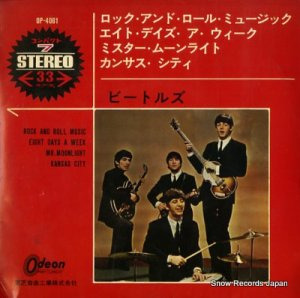 ザ・ビートルズ - ロック・アンド・ロール・ミュージック/コンパクト盤 - OP-4061