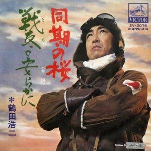 鶴田浩二 - 同期の桜 - SV-2076