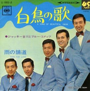 ジャッキー吉川とブルー・コメッツ - 白鳥の歌 - LL-10053-JC