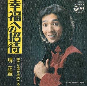 堺正章 - 幸福への招待 - LL-10185-J