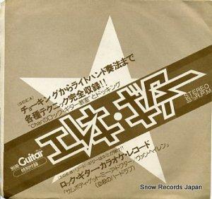 北島健二 - エレキ・ギター 別冊guitarブック特別付録 - 31397
