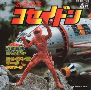 水木一郎 - 恐竜戦隊コセイドン - SCS-429