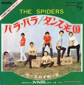 ザ・スパイダース - バラ・バラ - FS-1014