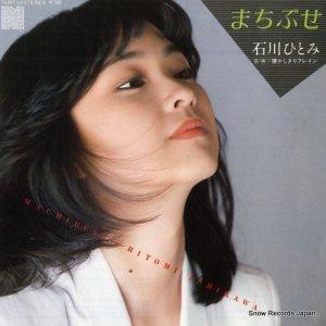 石川ひとみ - まちぶせ - 7A0071