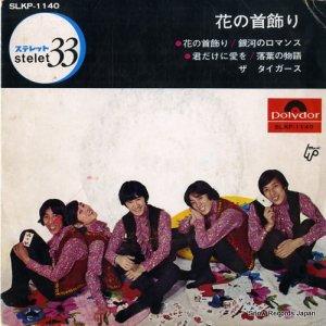 ザ・タイガース - 花の首飾り - SLKP-1140