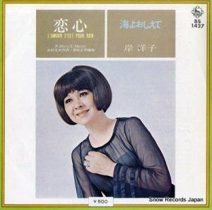 岸洋子 - 恋心 - BS1427
