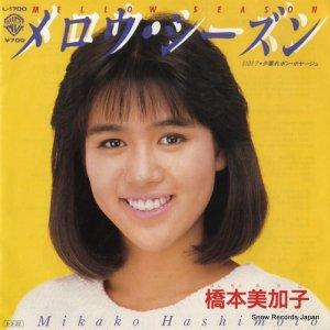 橋本美加子 - メロウシーズン - L-1700
