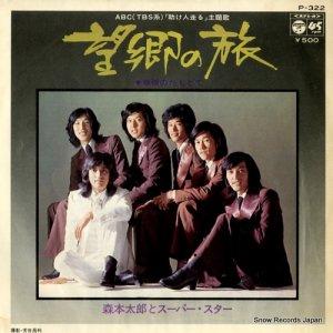森本太郎とスーパースター - 望郷の旅 - P-322