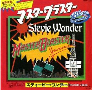 スティービー・ワンダー - マスター・ブラスター - VIPX-1537