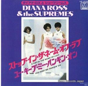 ダイアナ・ロスとシュープリームス - ストップ・イン・ザ・ネーム・オブ・ラブ - VIP-2035
