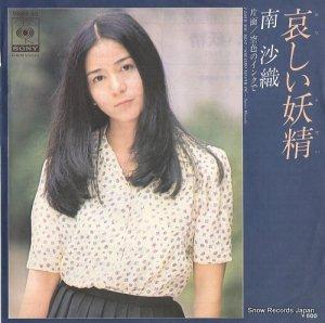 南沙織 - 哀しい妖精 - 06SH53