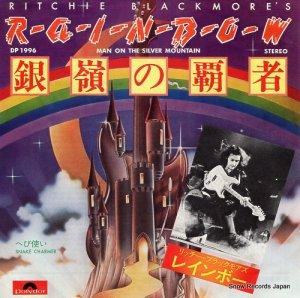 リッチー・ブラックモアズ・レインボー - 銀嶺の覇者 - DP1996