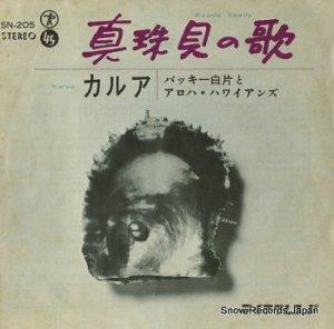 バッキー白片とアロハ・ハワイアンズ - 真珠貝の歌 - SN-205