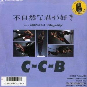 C-C-B - 不自然な君が好き - 7DX1445
