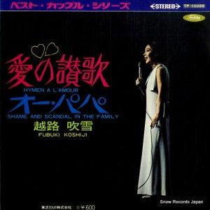 越路吹雪 - 愛の賛歌 - TP-10058