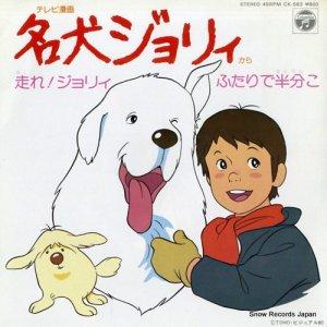 名犬ジョリィ - 走れジョリィ - CK-583