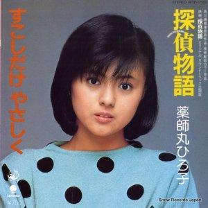 薬師丸ひろ子 - 探偵物語 - WTP-17555