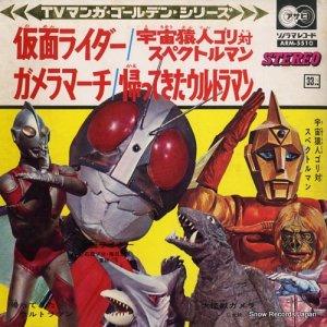 TVマンガ・ゴールデン・シリーズ - 仮面ライダー/ガメラマーチなど四曲 - ARM-5510