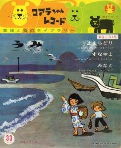 コアラちゃんレコード - 童謡と音のライブラリー - KQ-1015