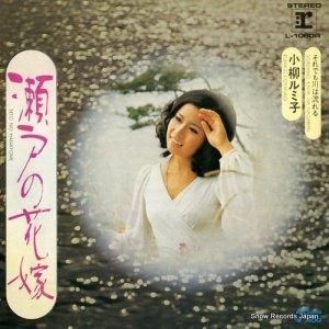 小柳ルミ子 - 瀬戸の花嫁 - L-1080R