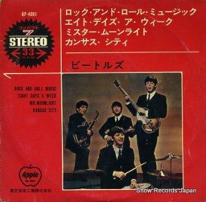 ザ・ビートルズ - ロック・アンド・ロール・ミュージック - AP-4061