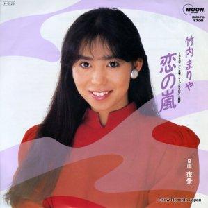 竹内まりや - 恋の嵐 - MOON-726