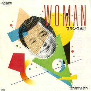 フランク永井 - ウーマン - SV-7222