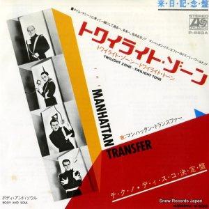 マンハッタン・トランスファー - トワイライト・ゾーン - P-563A