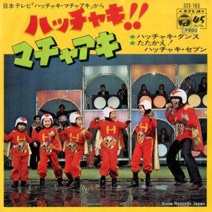 堺正章 - ハッチャキ・ダンス - SCS-163