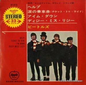 ザ・ビートルズ - ヘルプ/コンパクト盤 - AP-4110