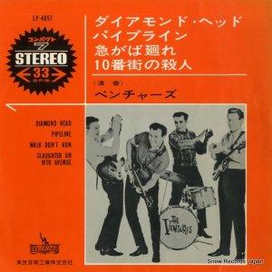 ザ・ベンチャーズ - ダイアモンド・ヘッド - LP-4051