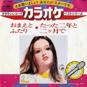 クラウン・オーケストラ - カラオケ・ベストシリーズ - CW-7089
