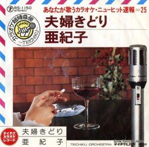 テイチク・オーケストラ - あなたが歌うカラオケ・ニューヒット速報25 - RS-1150