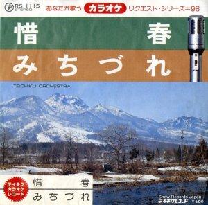 テイチク・オーケストラ - 惜春 - RS-1115