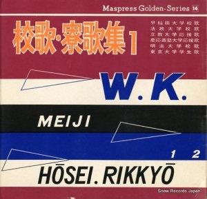 マスプレス・ゴールデン・シリーズ - 校歌・寮歌集1 - YMG-30
