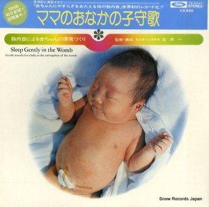 エンジェル・コンサート・オーケストラ - ママのおなかの子守歌 - TW-80001