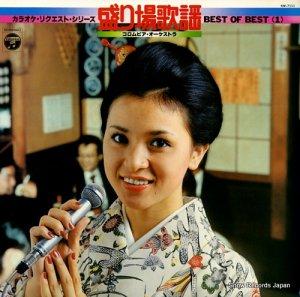 カラオケ・リクエスト・シリーズ - 盛り場歌謡1 - KW-7111