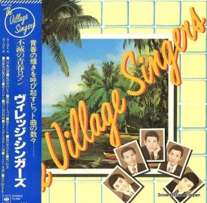 ヴィレッジ・シンガーズ - the village singers - 25AH156