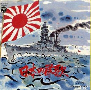 V/A - 日本の軍歌 - HML-5001-5